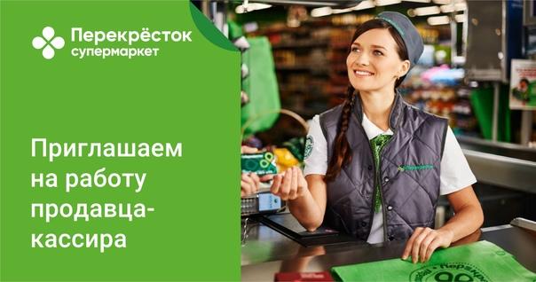 Срочно требуются продавцы-кассиры в магазины «Пере...