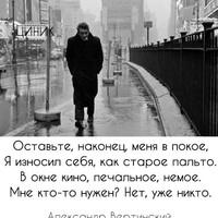 Головин Александр