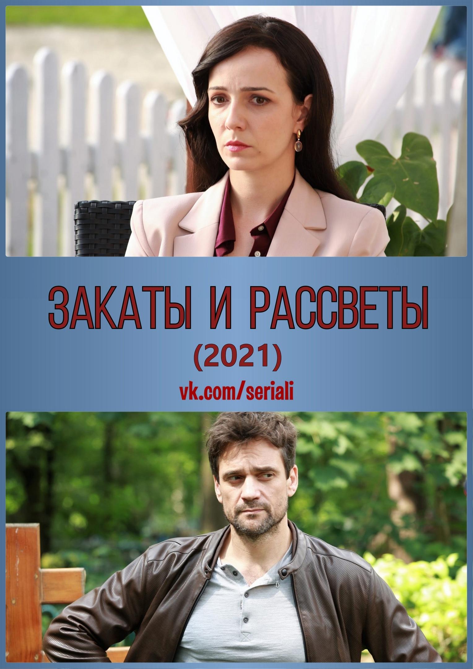 Детектив «Зaкaты и paccвeты» (2021) 1-4 серия из 4