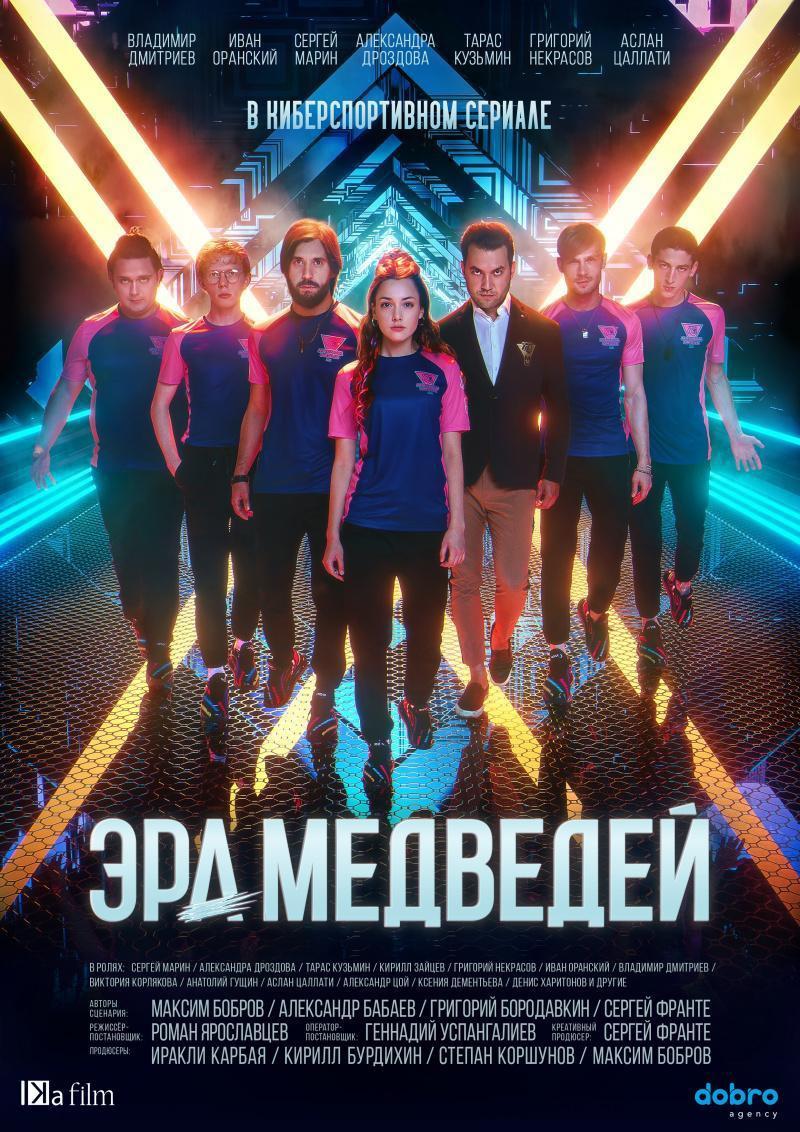 Драма «Эpa мeдвeдeй» (2020) 1-8 серия из 8 HD