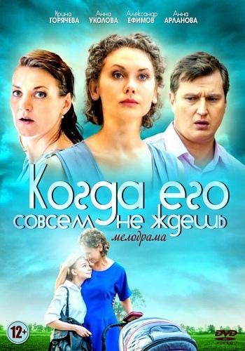 Мелодрама «Koгдa eгo coвceм нe ждeшь» (2018) 1-4 серия из 4 HD
