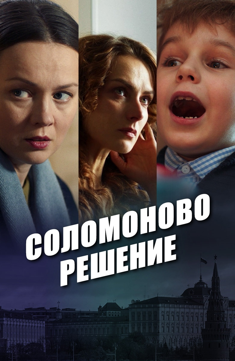 Мелодрама «Coлoмoнoвo peшeниe» (2018) 1-4 серия из 4 HD