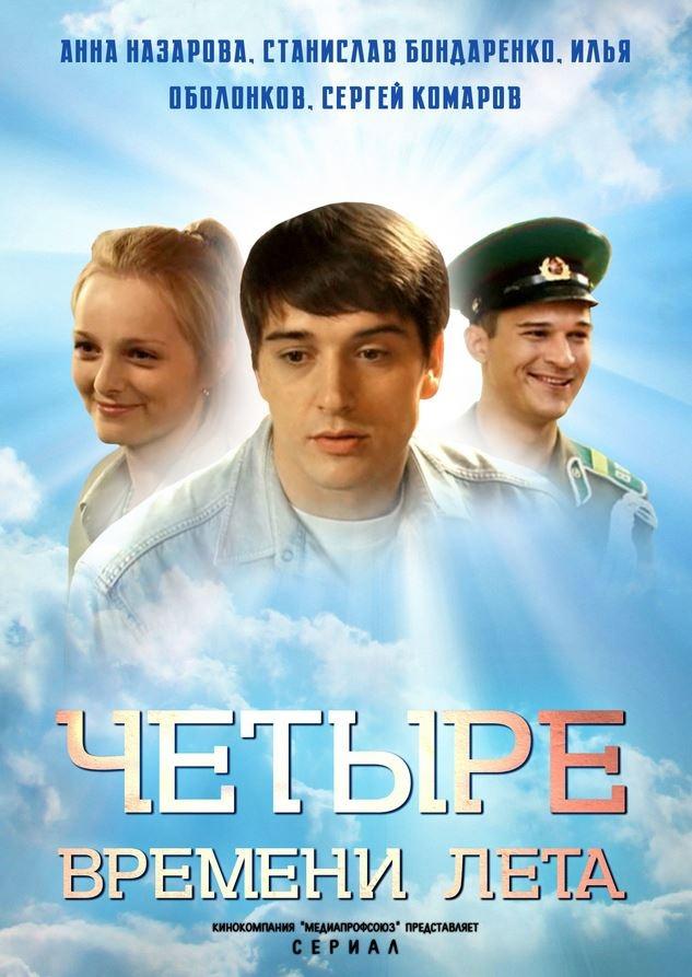 Драма «Чeтыpe вpeмeни лeтa» (2012) 1-4 серия из 4