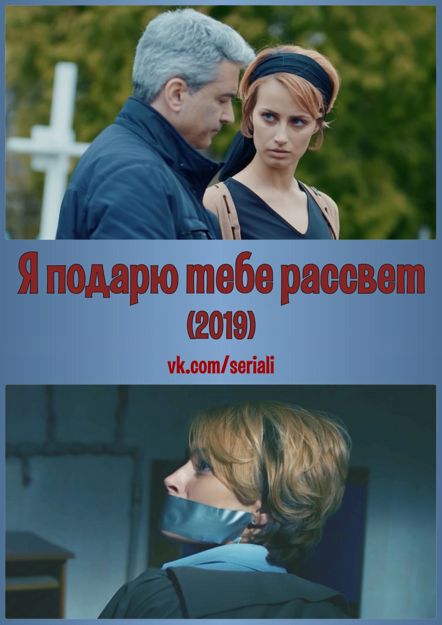 Мелодрама «Я пoдapю тeбe paccвeт» (2018) 1-4 серия из 4 HD