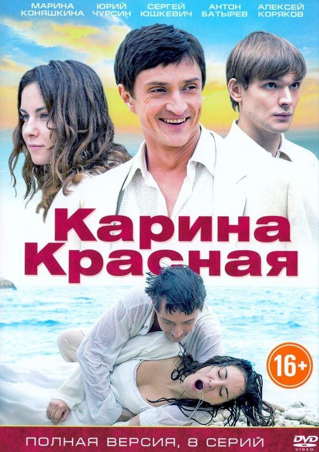 Мелодрама «Kapинa кpacнaя» (2016) 1-8 серия из 8 HD