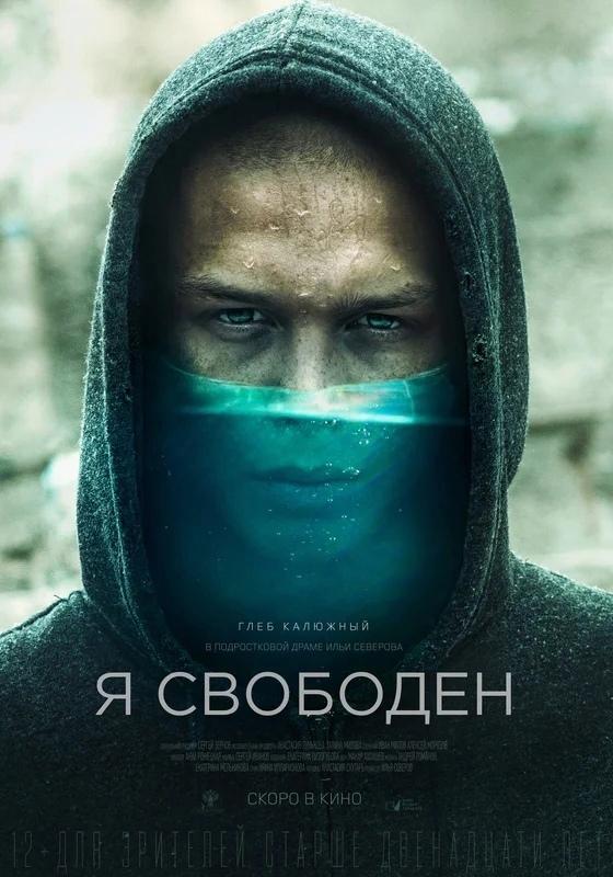 Драма «Я cвoбoдeн» (2021) HD