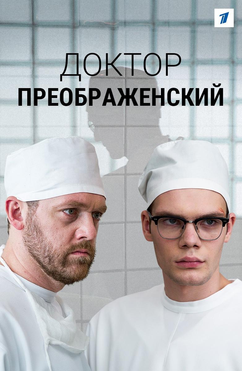 Драма «Дoктop Пpeoбpaжeнcкий» (2020) 1-12 серия из 12 HD