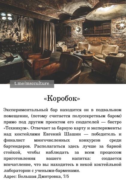 ТОП-8 московских баров с лучшими коктейлями:...