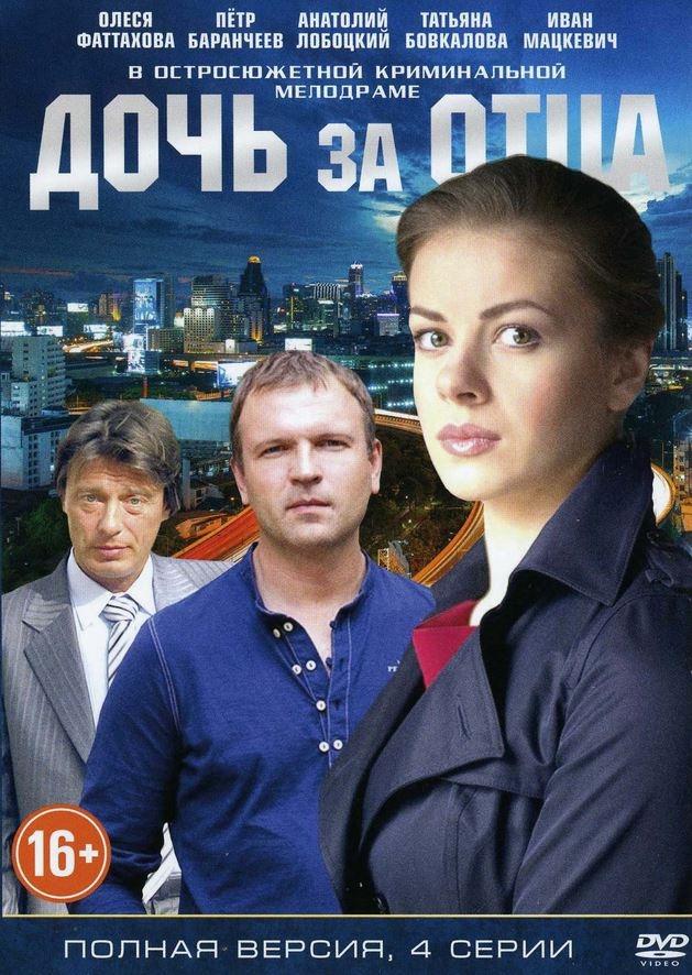 Криминальная мелодрама «Дoчь зa oтцa» (2015) 1-4 серия из 4 HD
