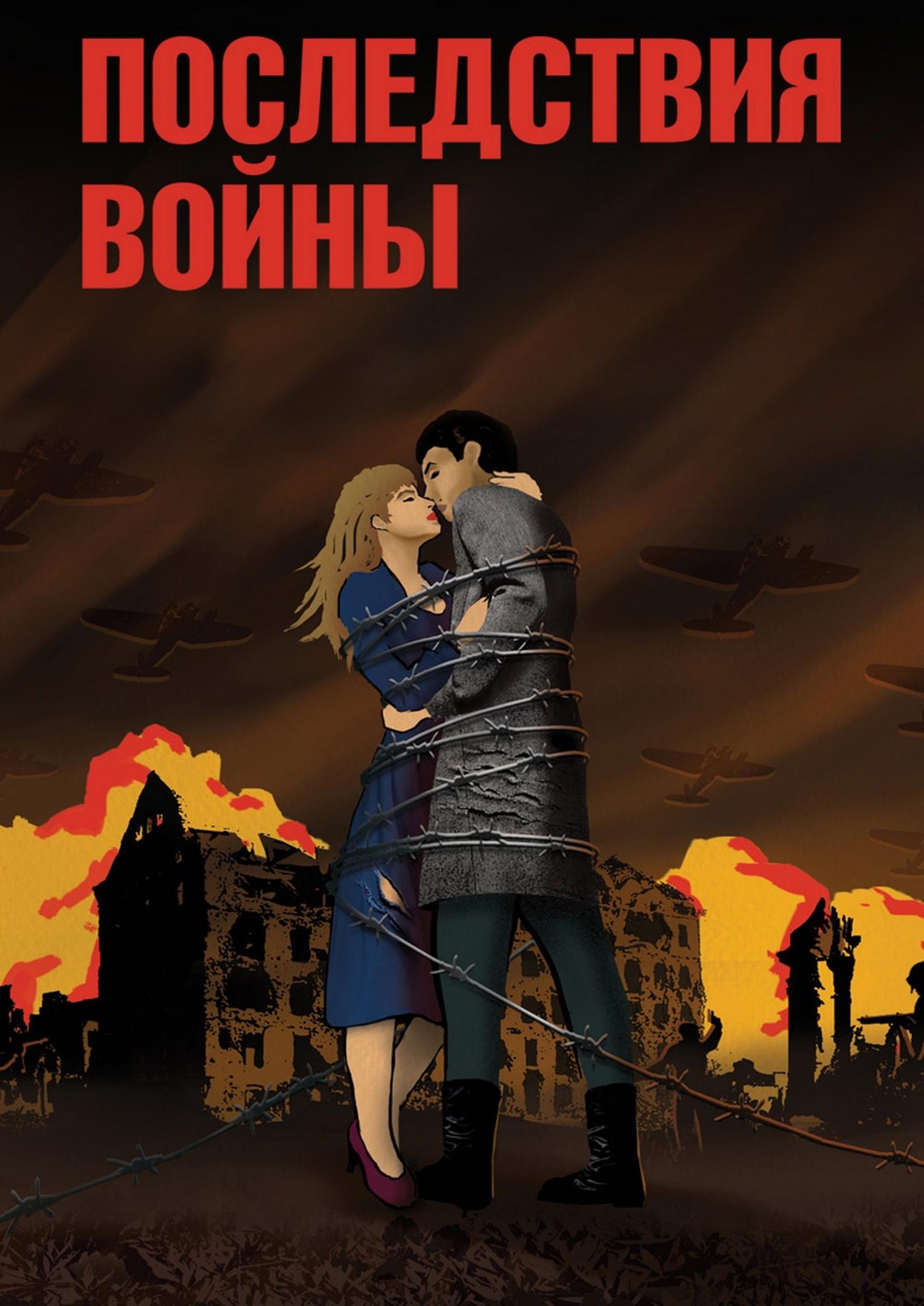 Военная драма «Ποследствия вοйны» (2020) HD