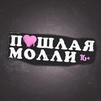 Логотип ПОШЛАЯ МОЛЛИ