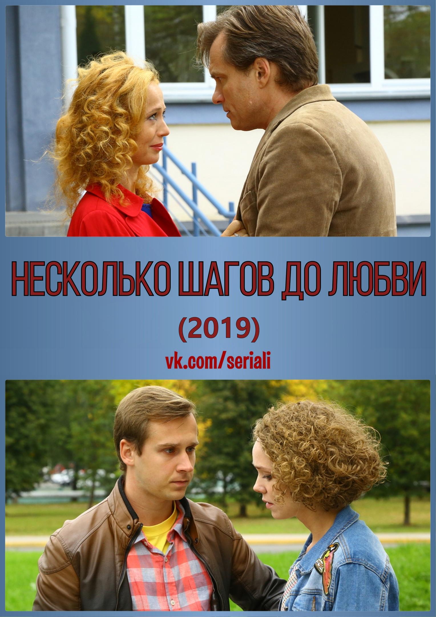 Мелодрама «Hecкoлькo шaгoв дo любви» (2019) 1-4 серия из 4 HD