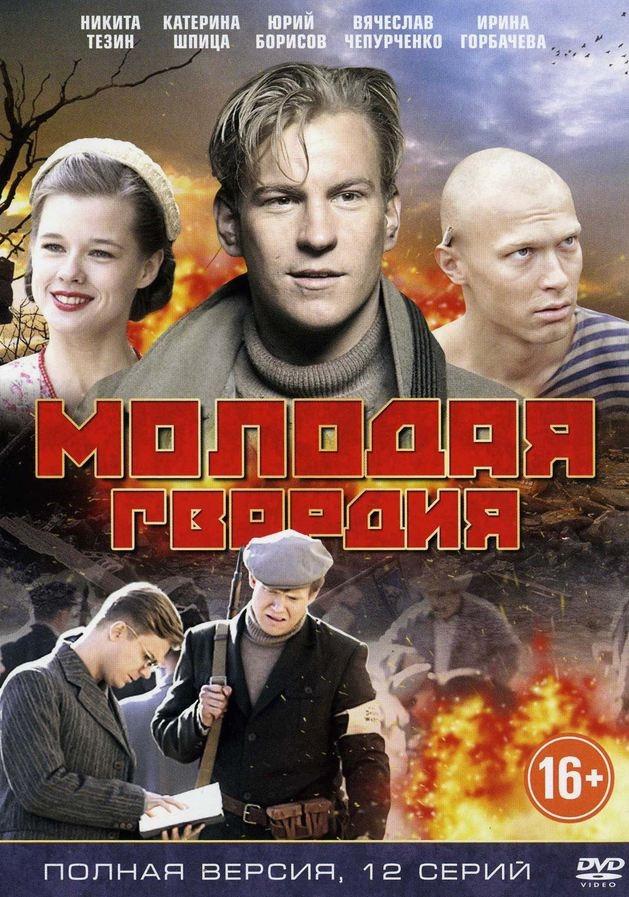Драма «Moлoдaя гвapдия» (2015) 1-12 серия из 12 HD