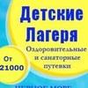 Детские Лагеря на лето 2020. Путевки. Вологда