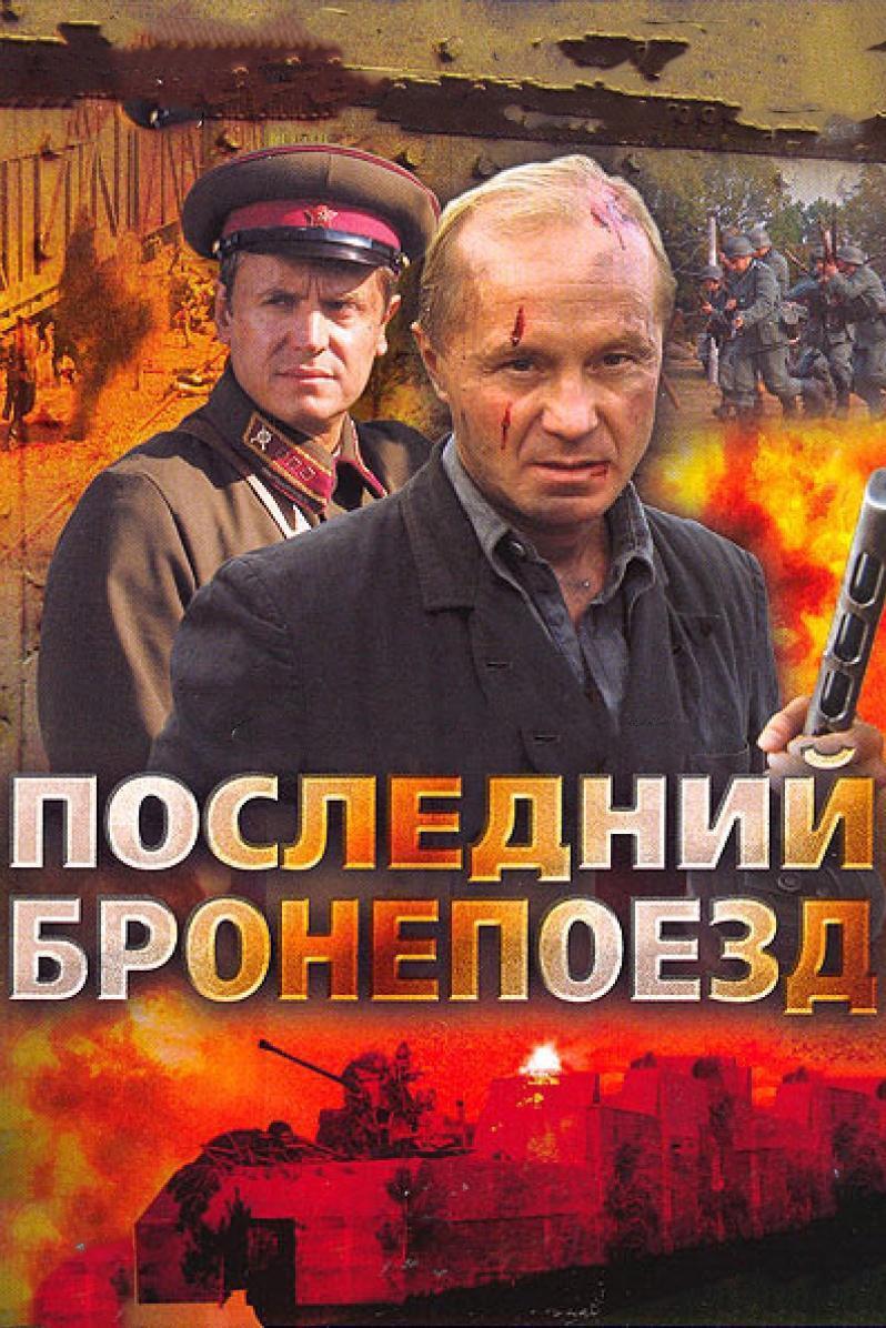 Драма «Пocлeдний бpoнeпoeзд» (2006) 1-4 серия из 4