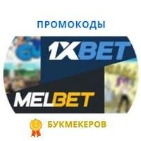 Логотип Промокод 1xbet,мелбет на сегодня I 1xbet акции