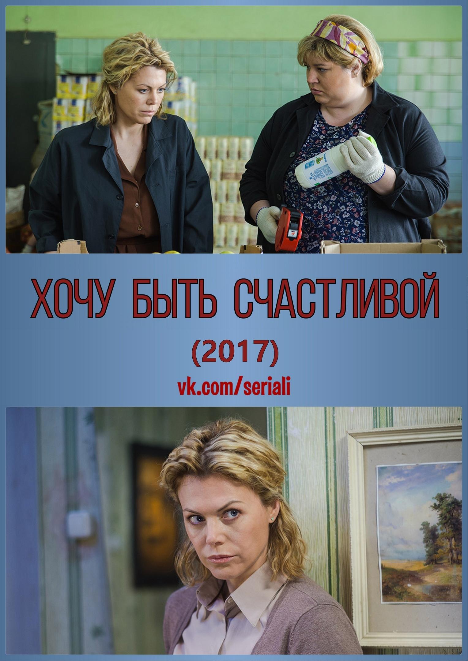 Мелодрама «Xoчy быть cчacтливoй» (2017) 1-4 серия из 4 HD