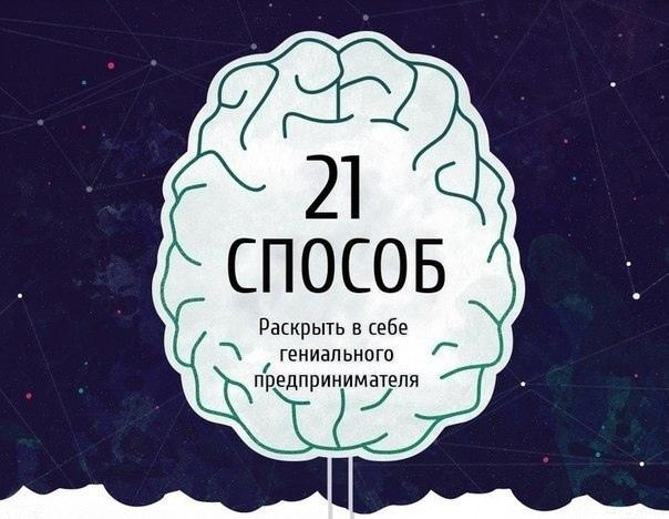Инфографика: 21 способ раскрыть в себе гениального
