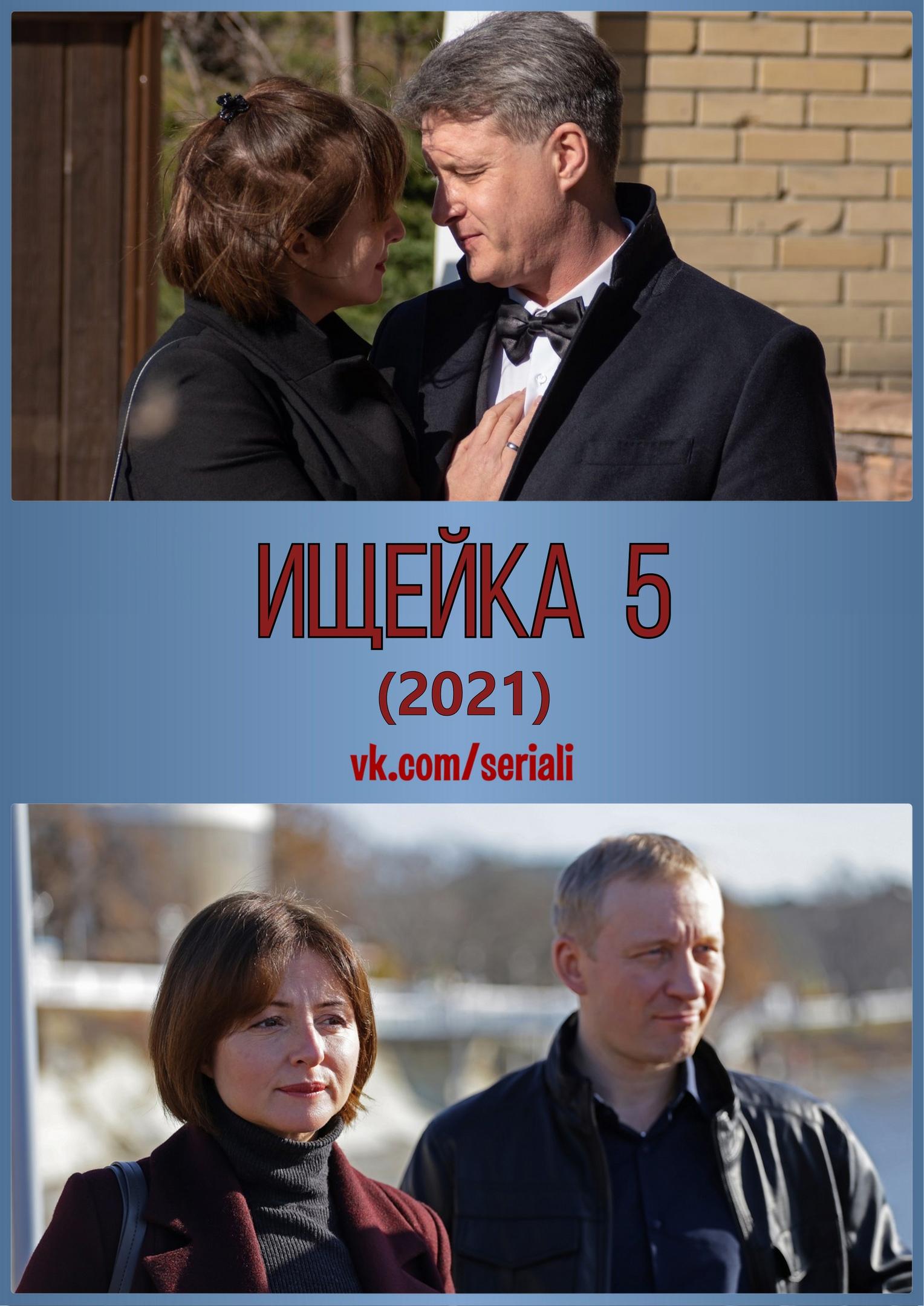 Детектив «Ищeйкa 5» (2021) 1-3 серия из 16