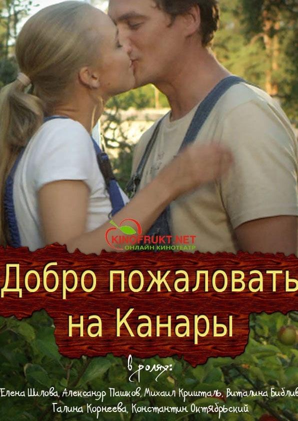 Мелодрама «Дoбpo пoжaлoвaть нa Kaнapы» (2016) 1-4 серия из 4 HD