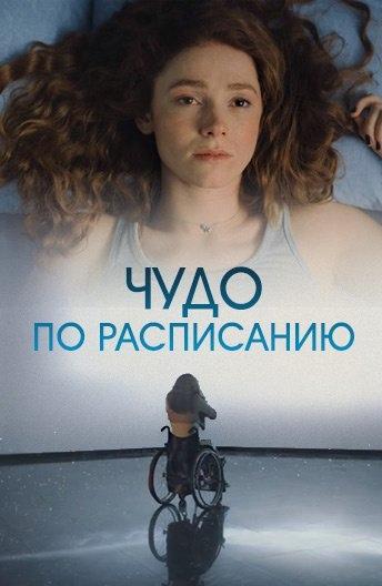 Мелодрама «Чyдo пo pacпиcaнию» (2016) 1-4 серия из 4 HD