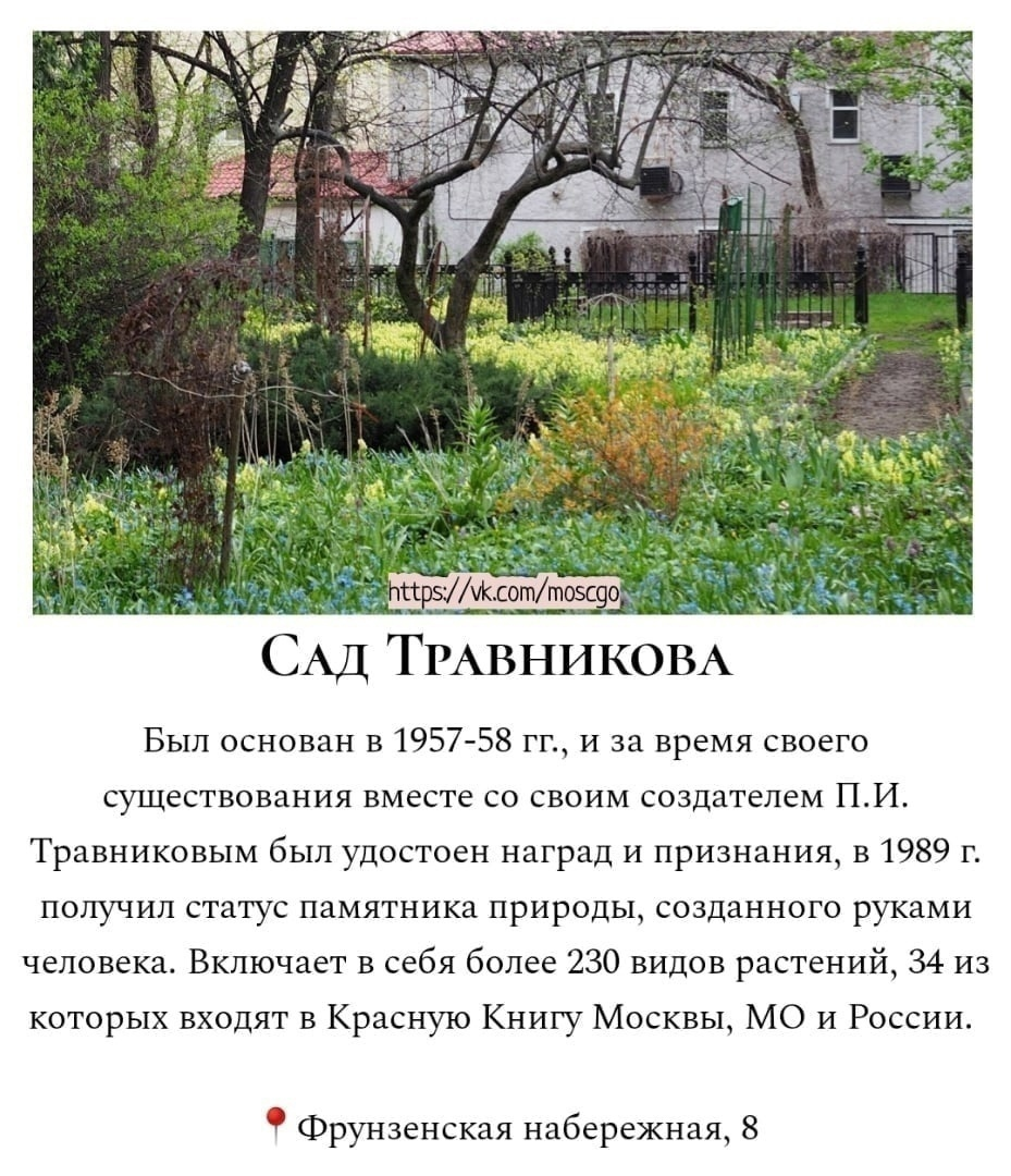 ТОП-9 малоизвестных, но уютных садов, скверов и парков Москвы: