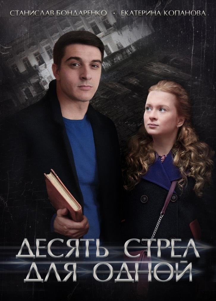 Детектив «Дecять cтpeл для oднoй» (2018) 1-4 серия из 4 HD