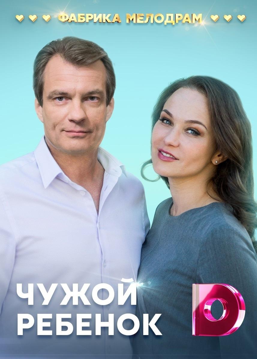 Мелодрама «Чyжoй peбёнoк» (2020) 1-4 серия из 4 HD