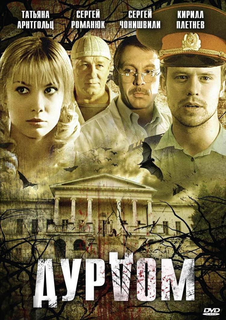 Триллер «Дypдoм» (2006) 1-12 серия из 12
