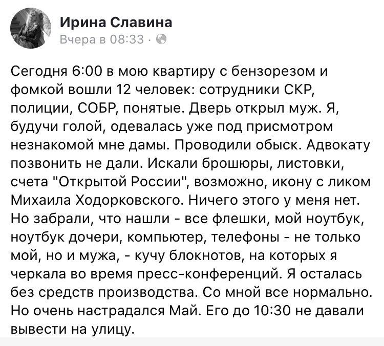 Главред «Коза Пресс» Ирина Славина подожгла себя около здания МВД в Нижнем Новгороде