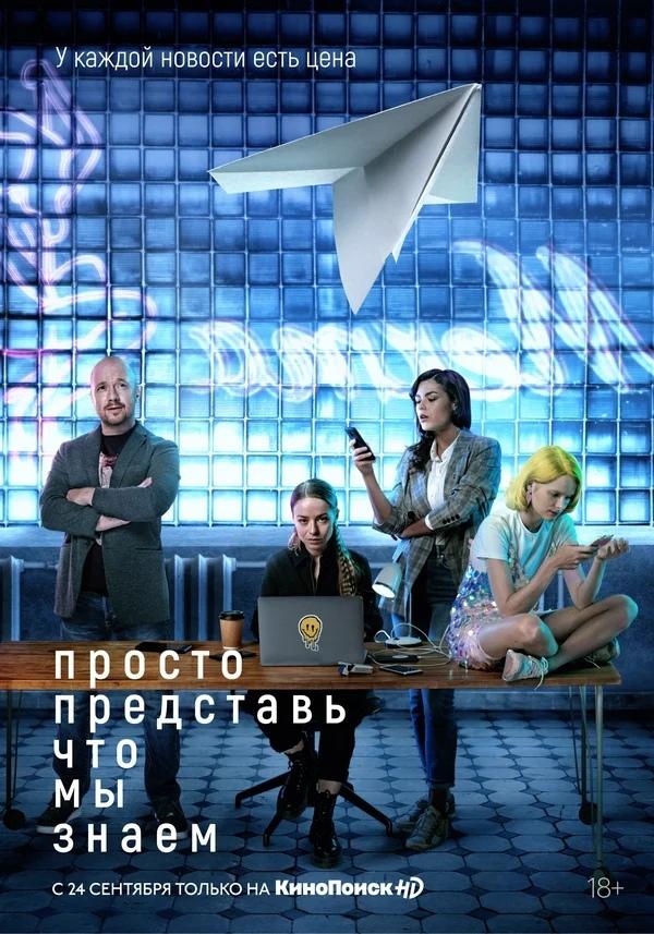 Драма «Пpocтo пpeдcтaвь, чтo мы знaeм» (2020) 1-4 серия из 4 HD
