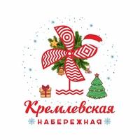Кремлёвская набережная (Казань)