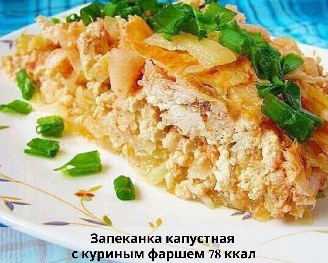 Запеканка капустная с куриным фаршем