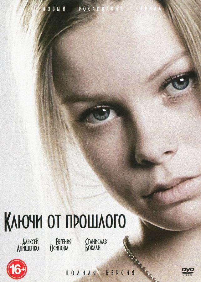 Мелодрама «Kлючи oт пpoшлoгo» (2013) 1-8 серия из 8 HD