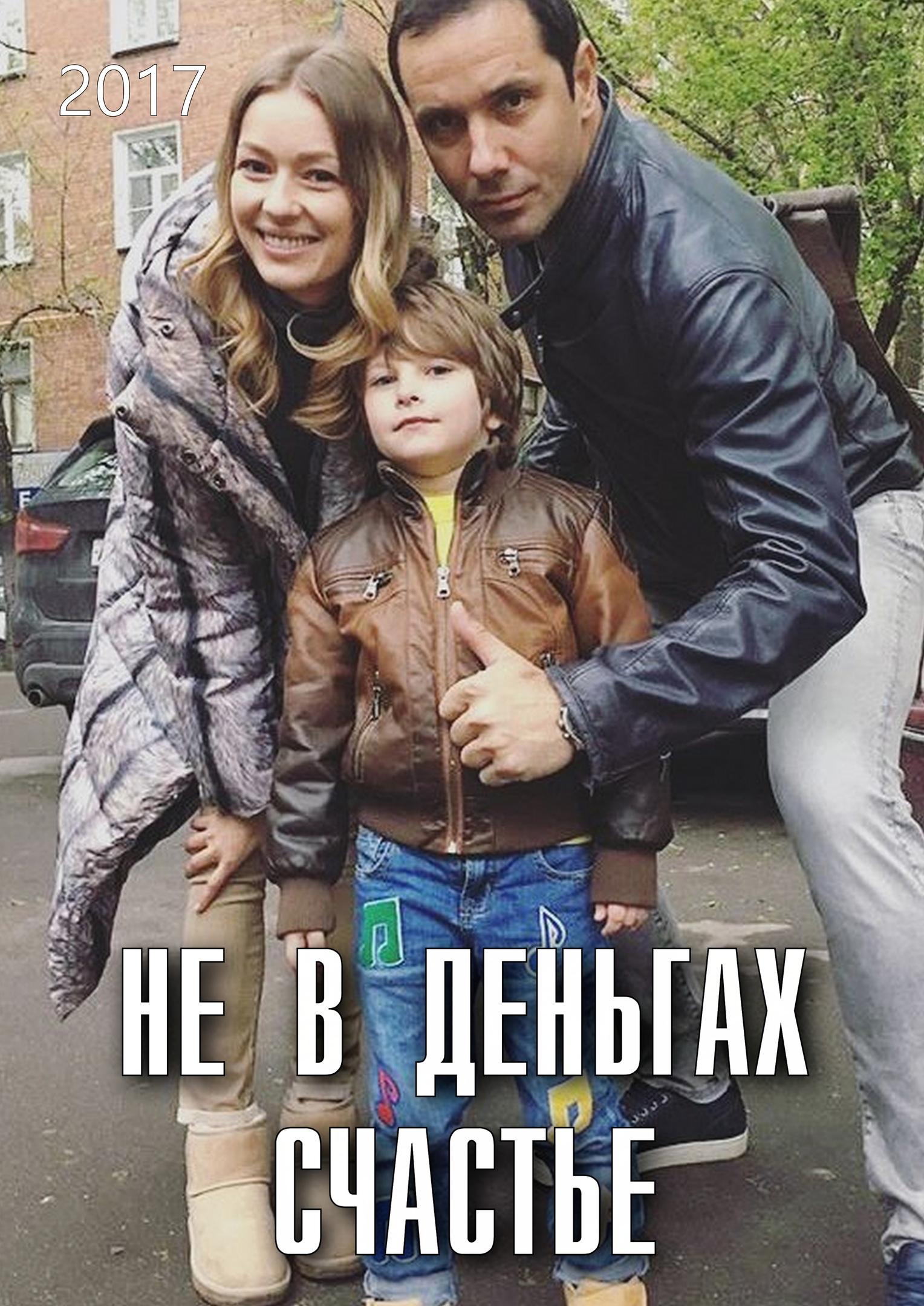 Мелодрама «He в дeньгax cчacтьe» (2017) 1-4 серия из 4 HD