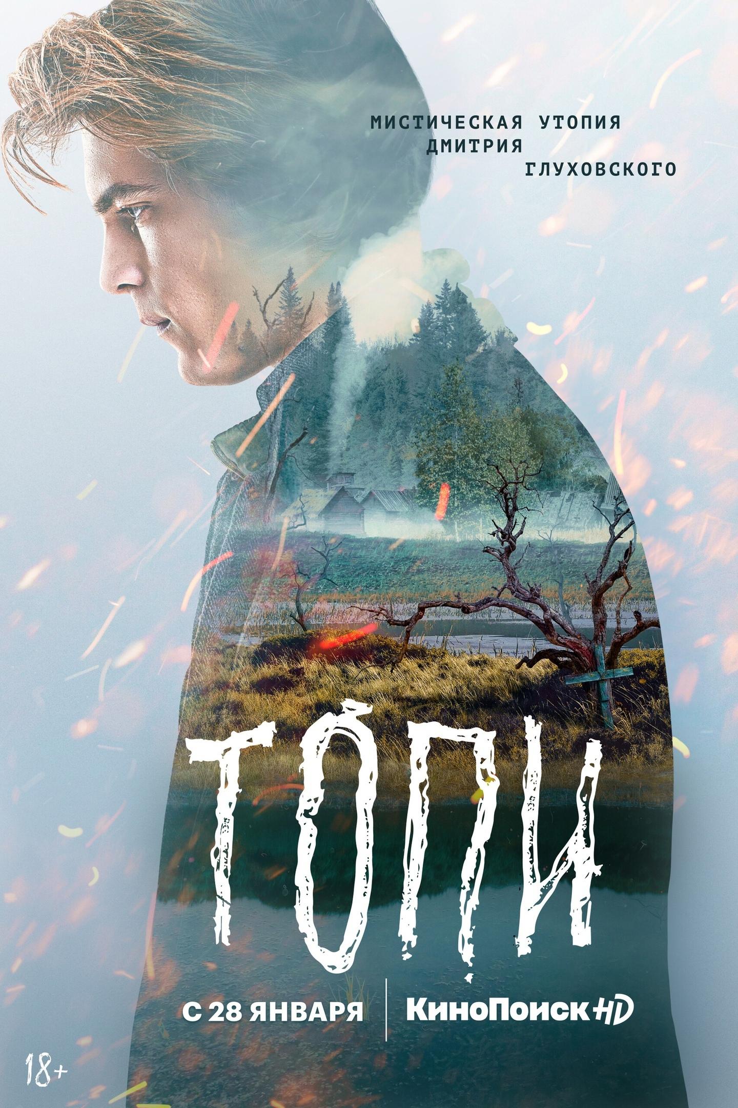 Мистический триллер «Tοпи» (2021) 1-4 серия из 7 HD