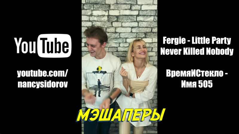 NANSI SIDOROV МЭШАПЕРЫ FERGIE VS ВРЕМЯИСТЕКЛО
