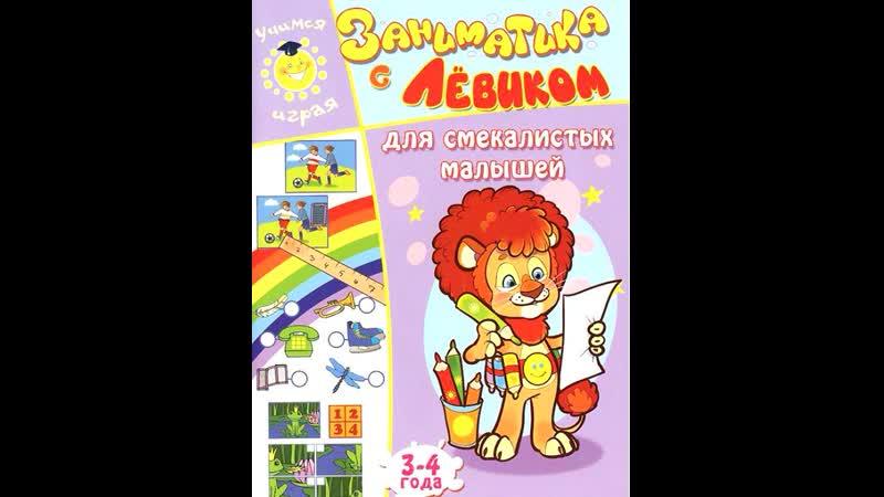 Развивающие книжки для малышей Заниматика с Левиком 3 4 года от издательства Улыбка