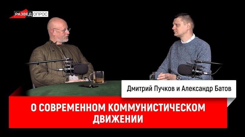 Александр Батов о современном коммунистическом движении
