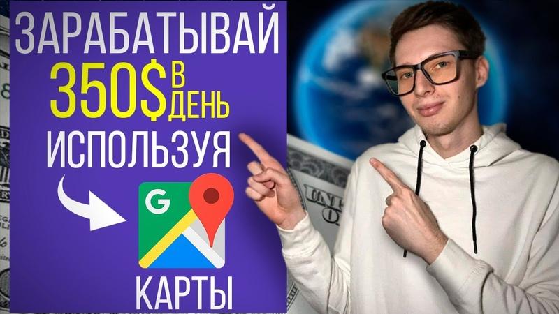 Зарабатывай 350$ В День Используя Google Карты Как Заработать В Интернете