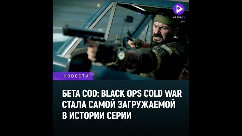 Бета Call of Duty Black Ops Cold War стала самой загружаемой в истории серии