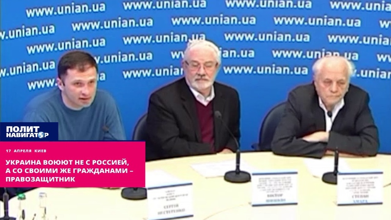 Украина воюют не с Россией, а со своими же гражданами – правозащитник