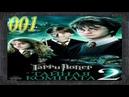 Гарри Поттер Тайная комната 001