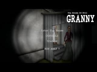 Концовка НОВАЯ БАБКА ГРЕННИ Слендерина - The House Of Evil Granny
