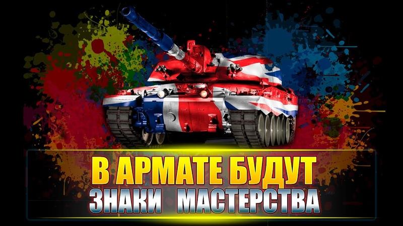 Armored Warfare Проект Армата Знаки Мастерства в 0 34