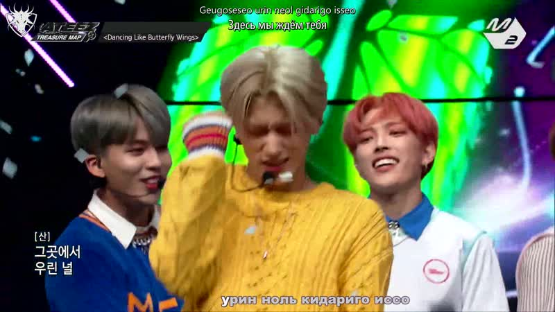 [КАРАОКЕ] ATEEZ - Dancing Like Butterfly Wings рус. суб./рус. саб