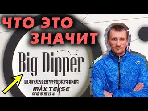 Big Dipper - почему эта популярная накладка от YINHE так называется и что это значит