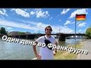 Один день во Франкфурте-на-Майне🇩🇪ПОЗДНИЕ ПЕРЕСЕЛЕНЦЫ 2020☝🏿