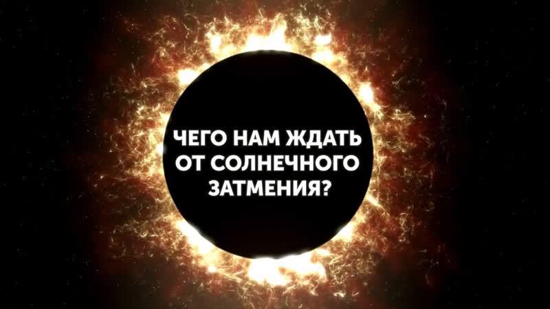 Что нам ждать от солнечного затмения