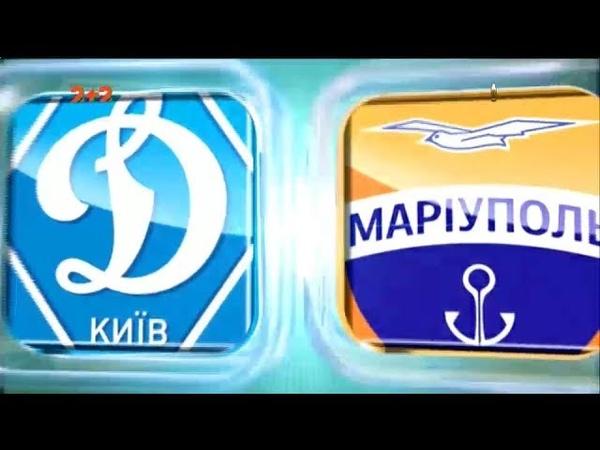 Динамо - Мариуполь - 21. Обзор матча
